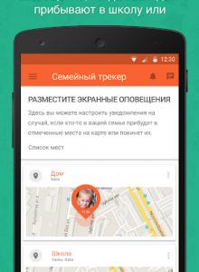 Семейный Локатор - GPS трекер - скриншот 2
