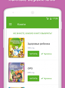 Доктор Комаровский – официальное приложение - скриншот 5