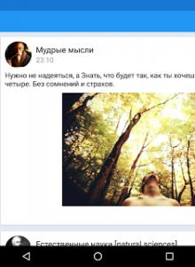 Kate Mobile для ВКонтакте - скриншот 8