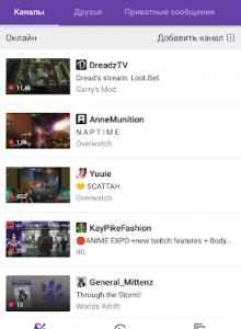 Twitch - скриншот 2