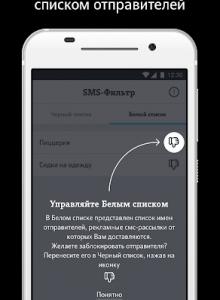 SMS-фильтр - скриншот 4