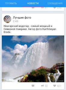 Kate Mobile для ВКонтакте - скриншот 1