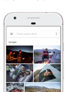 Google Фото - скриншот 1