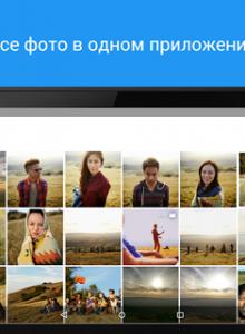 Google Фото - скриншот 15
