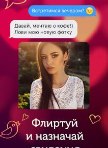 LP: Знакомства и общение онлайн, Видео чат - скриншот 4