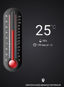 Термометр++ - скриншот 1
