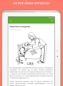 Доктор Комаровский – официальное приложение - скриншот 8