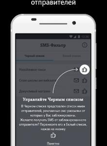 SMS-фильтр - скриншот 3