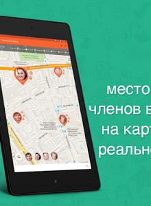 Семейный Локатор - GPS трекер - скриншот 7