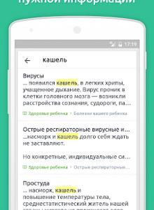 Доктор Комаровский – официальное приложение - скриншот 3