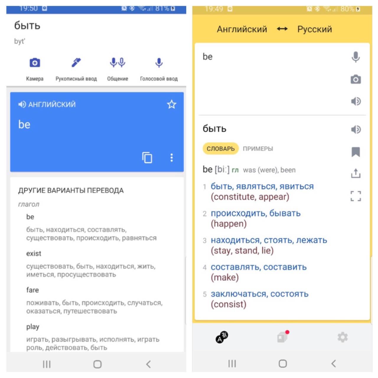 сравнение андроид переводчиков