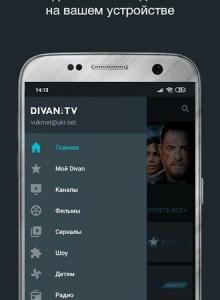 Divan TV смотреть ТВ na телефоне