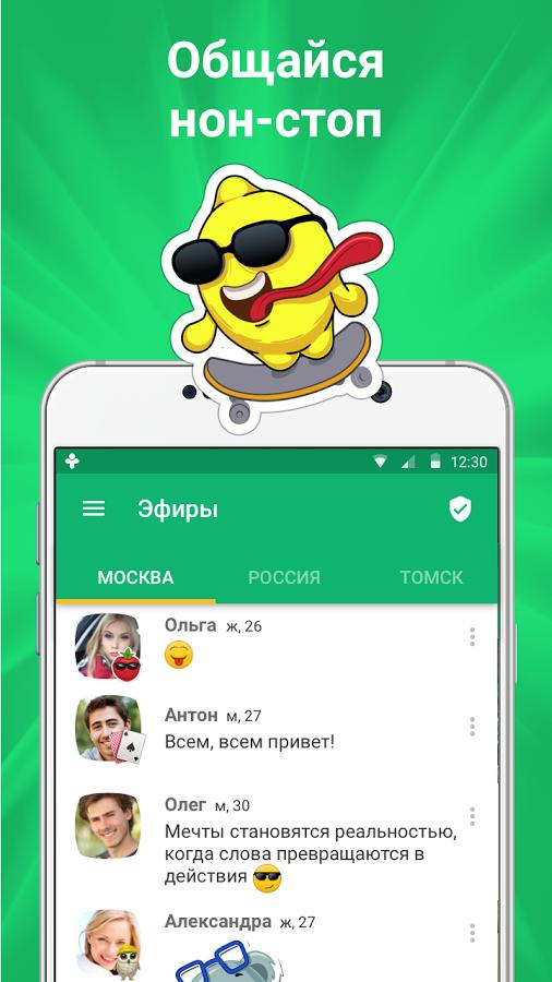 «Друг Вокруг» - это приложение-знакомств, которое распространяется бесплатно