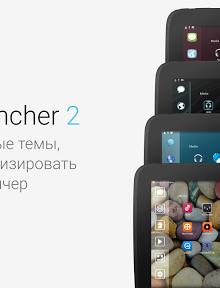 Smart Launcher 5 - смарт лаунчер - скриншот 3