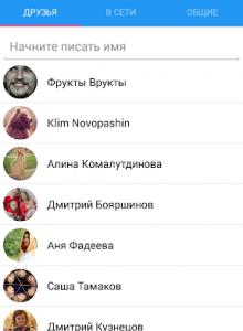 Kate Mobile для ВКонтакте - скриншот 2