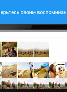 Google Фото - скриншот 12