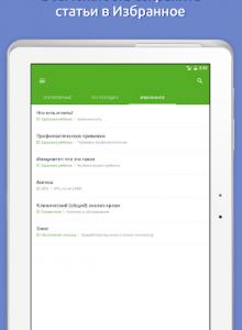 Доктор Комаровский – официальное приложение - скриншот 16