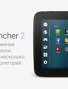 Smart Launcher 5 - смарт лаунчер - скриншот 2
