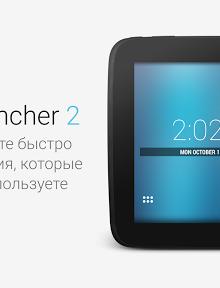 Smart Launcher 5 - смарт лаунчер - скриншот 1