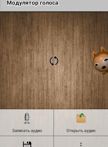 Модулятор голоса на андроид