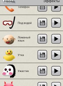 Модулятор голоса - скриншот 4