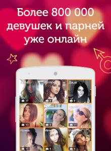 LP: Знакомства и общение онлайн, Видео чат - скриншот 2