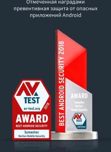 Norton Mobile Security награда 2018 года