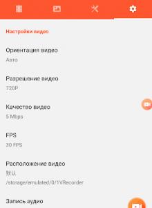 Запись Экрана -снимать видео с экрана, V рекордер - скриншот 8