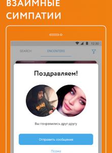 Мамба - бесплатные знакомства - скриншот 13