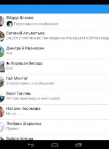 Kate Mobile для ВКонтакте - скриншот 6