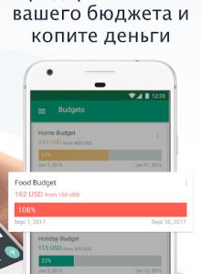 Spendee -  создание бюджета и учет расходов - скриншот 4