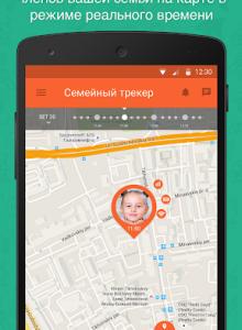 Семейный Локатор - GPS трекер - скриншот 1
