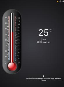 Термометр++ - скриншот 3