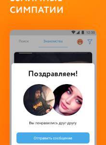 Мамба - бесплатные знакомства - скриншот 5