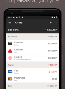 alzex finance - пользователи и счета