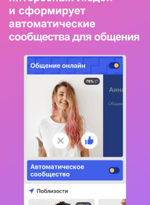 соцсеть аура
