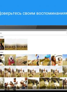 Google Фото - скриншот 7