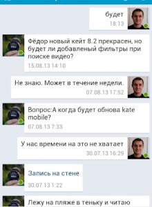 Kate Mobile для ВКонтакте - скриншот 5