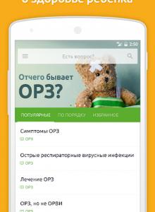 Доктор Комаровский – официальное приложение - скриншот 1