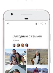 Google Фото - скриншот 6