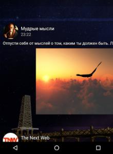 Kate Mobile для ВКонтакте - скриншот 10