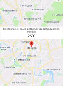 Термометр++ - скриншот 2
