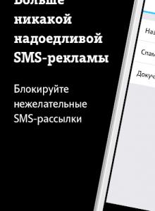 SMS-фильтр - скриншот 1