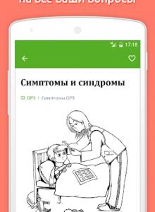 Доктор Комаровский – официальное приложение - скриншот 2