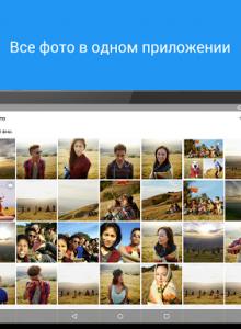 Google Фото - скриншот 10