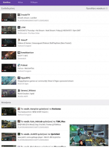 Twitch - скриншот 9