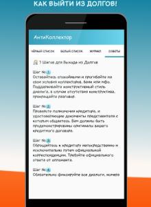 АнтиКоллектор: черный список, блокировка звонков - скриншот 4