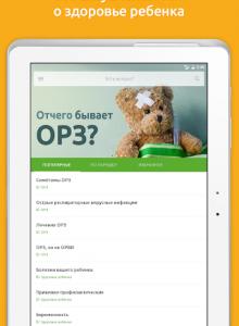 Доктор Комаровский – официальное приложение - скриншот 7