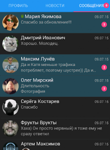 Kate Mobile для ВКонтакте - скриншот 3