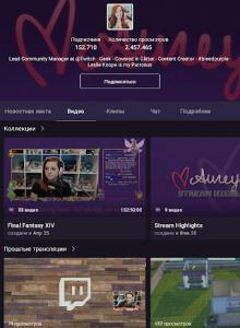 Twitch - скриншот 13
